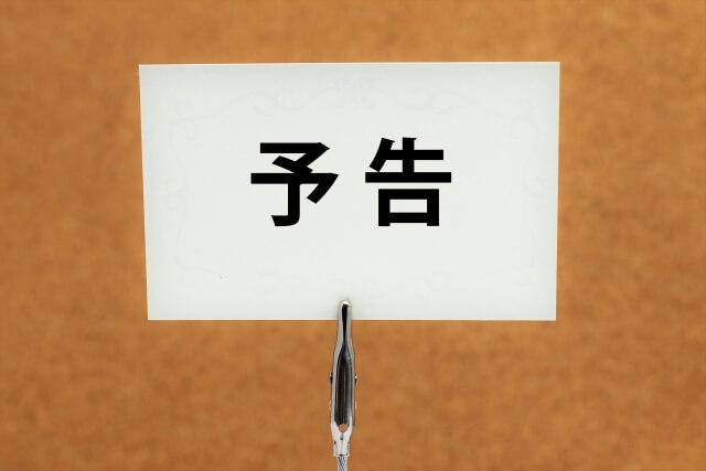 嵐リモート紙芝居次回予告