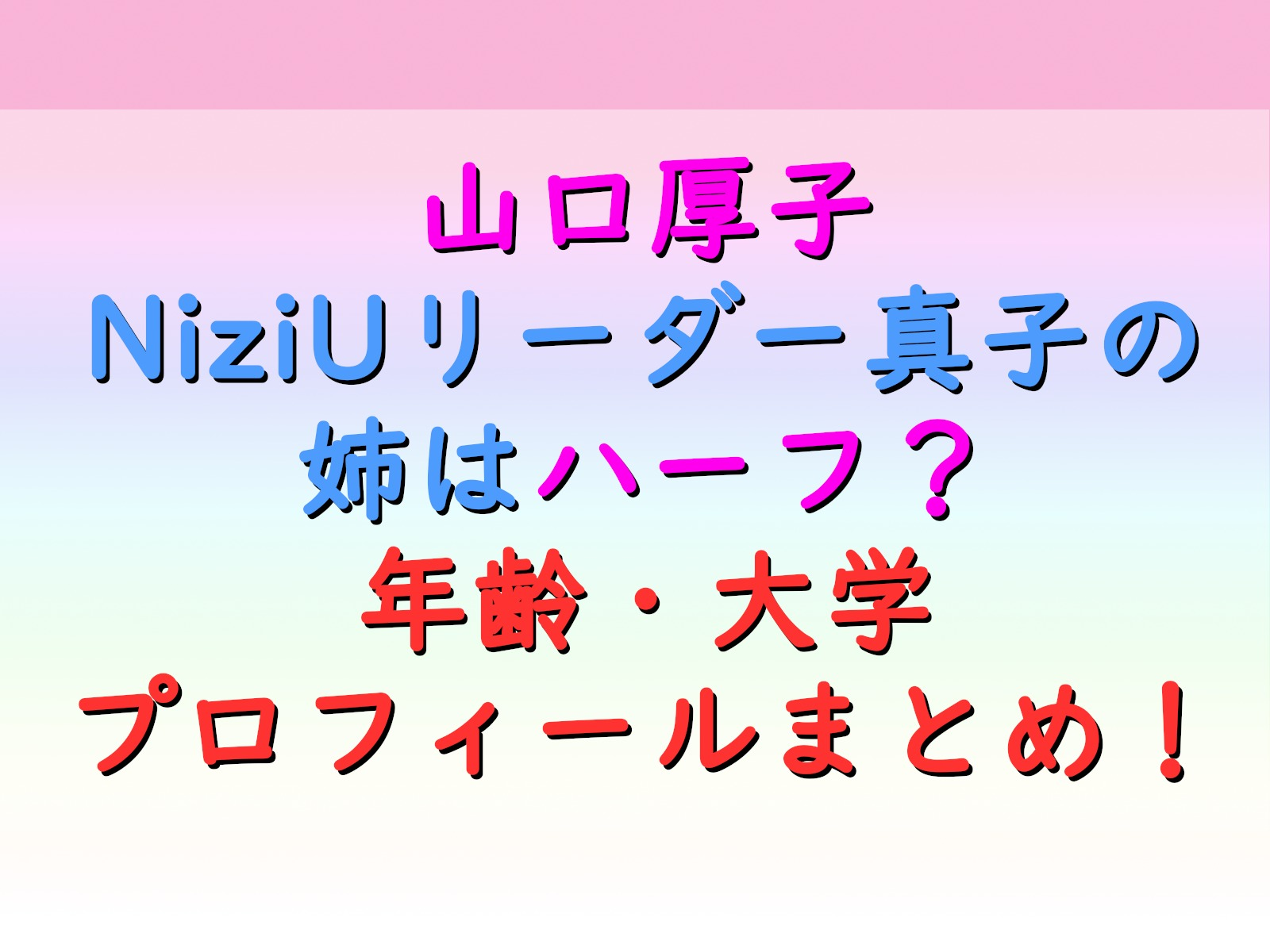 山口厚子【NiziUリーダー真子の姉】ハーフ?年齢・大学、プロフィールまとめ!
