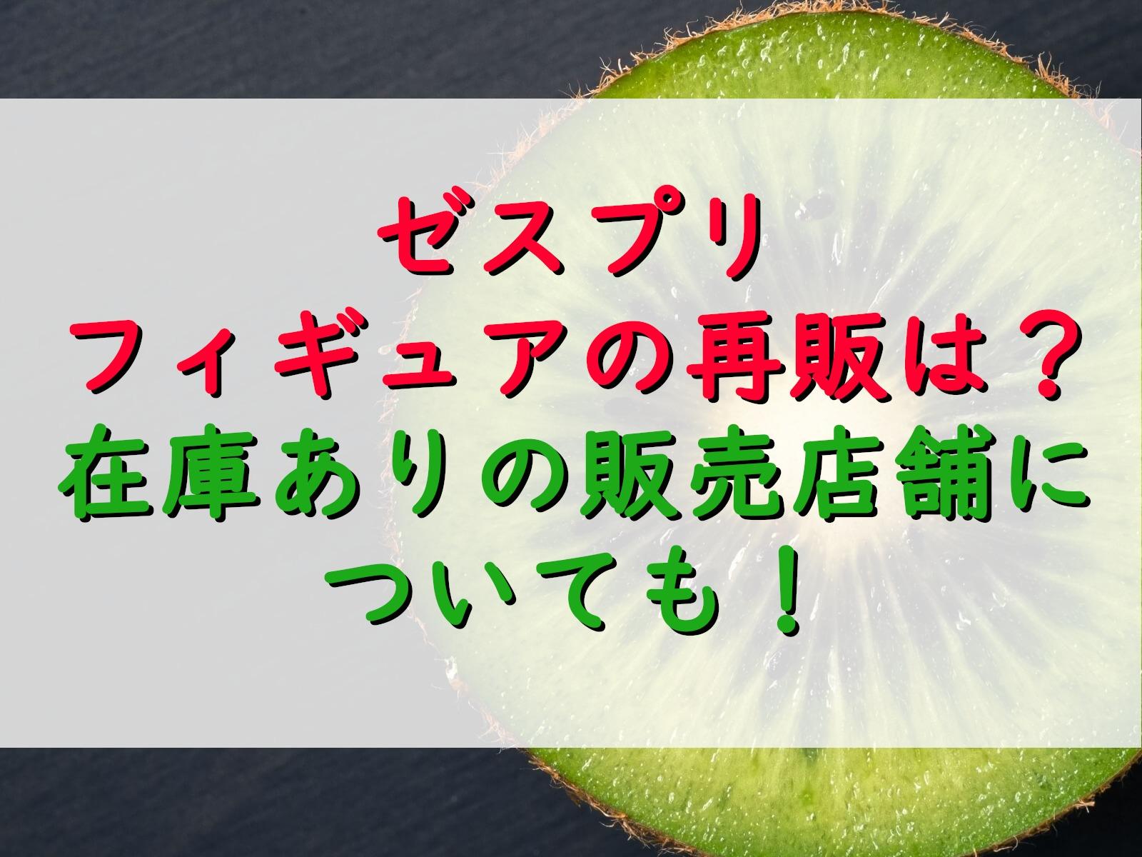 フィギュア ゼスプリ